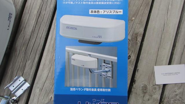 japanese-yagi-uhf-digital-uwpa
